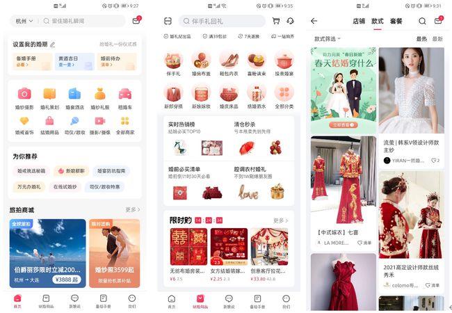 《婚礼纪VS中国婚博会分析报告》  第25张