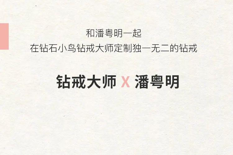 钻石小鸟钻戒大师首席体验官:潘粤明!  第12张