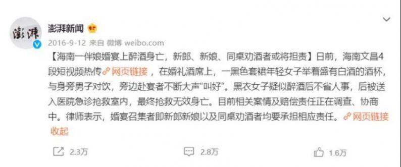 中国式低俗婚闹,到底在取悦谁?  第14张