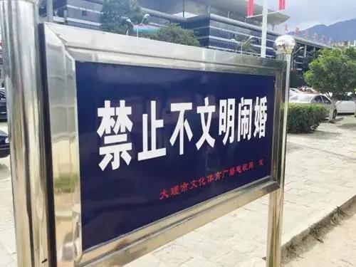 中国式低俗婚闹,到底在取悦谁?  第22张