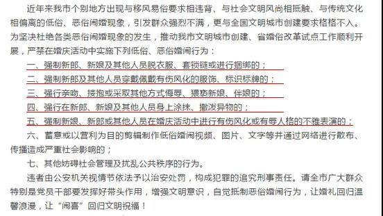 中国式低俗婚闹,到底在取悦谁?  第23张