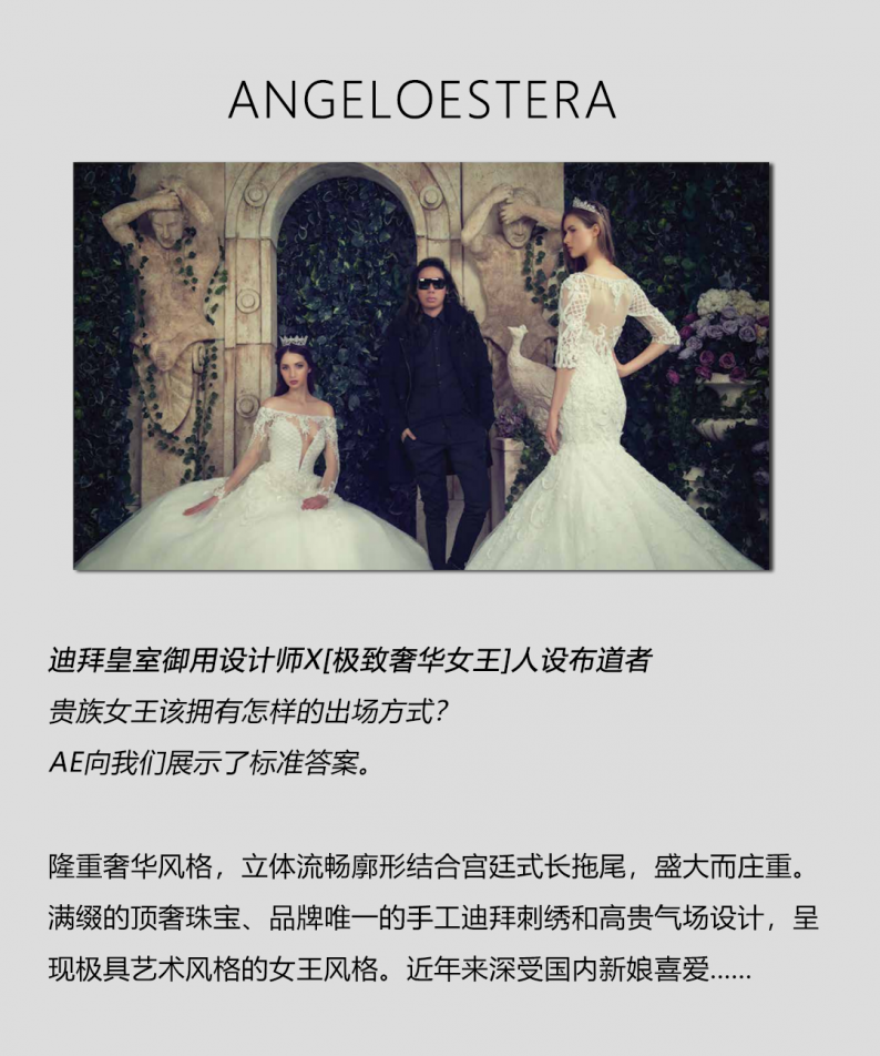 世界高定婚纱品牌联合巡展,即将闪耀京城!  第6张