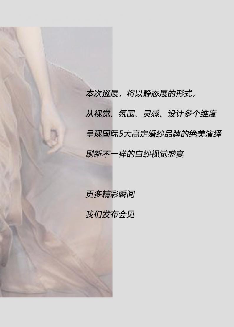 世界高定婚纱品牌联合巡展,即将闪耀京城!  第14张
