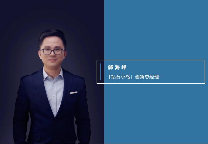 钻石小鸟郭海峰:「钻戒大师」如何用科技革新钻石零售市场?  第2张