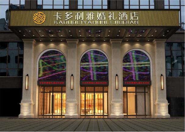 婚礼堂发布:蔡上设计!13大宴会厅,江西超大型单体婚礼堂  第2张