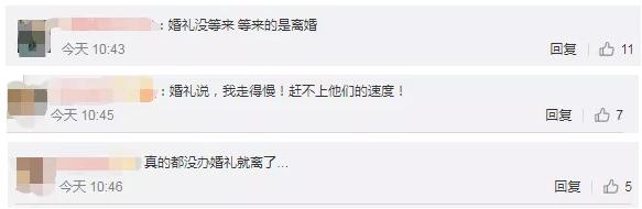 赵丽颖冯绍峰离婚!是缺了场婚礼吗?  第6张