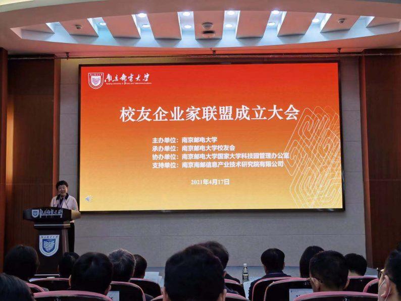 """郑荣翔先生,入选""""南京邮电大学校友企业家联盟""""创始会员"""