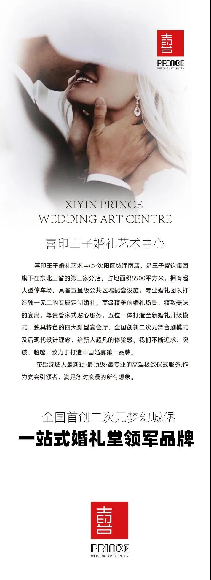 婚礼堂发布:蔡上倾力巨献!全国首创二次元梦幻城堡  第2张