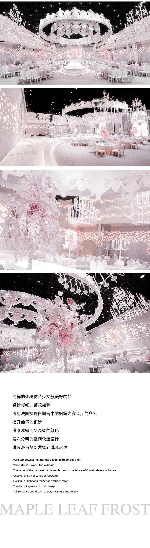 婚礼堂发布:蔡上倾力巨献!全国首创二次元梦幻城堡  第6张
