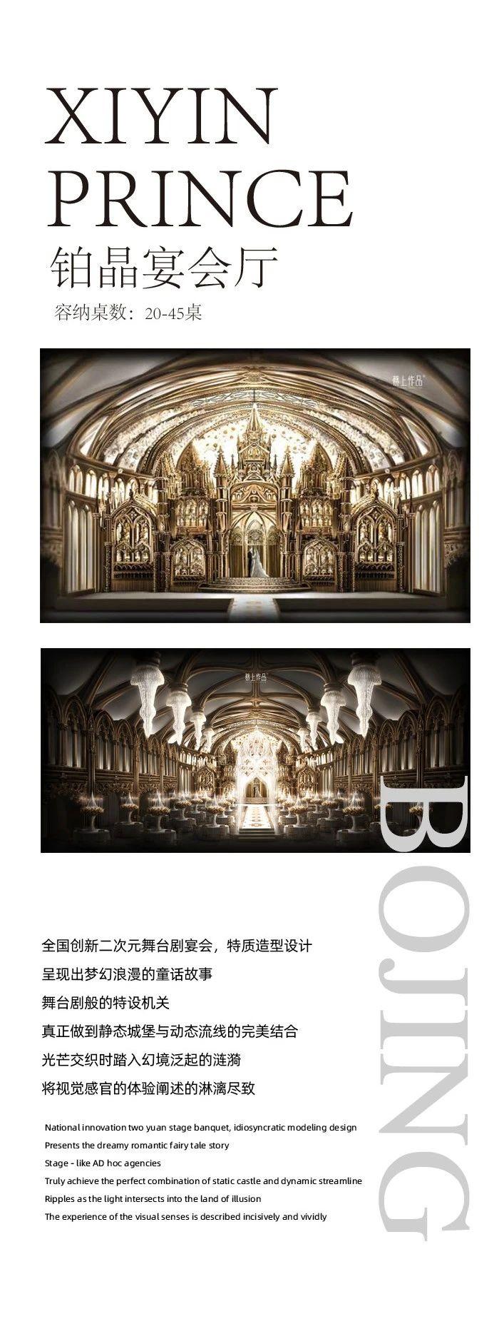 婚礼堂发布:蔡上倾力巨献!全国首创二次元梦幻城堡  第7张