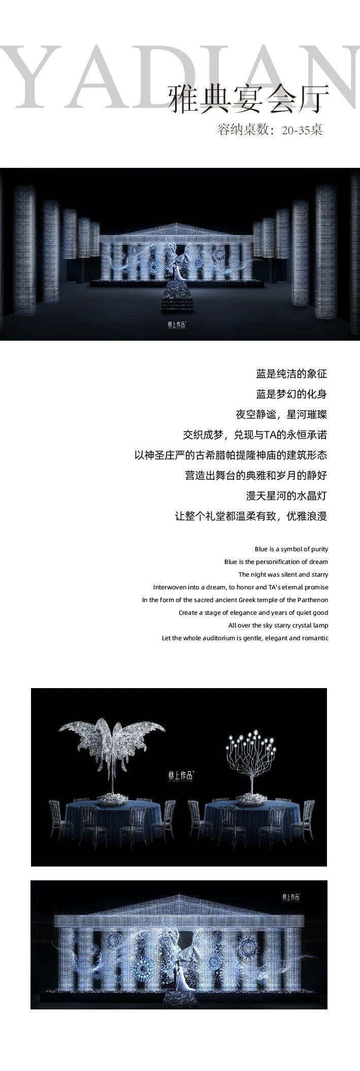 婚礼堂发布:蔡上倾力巨献!全国首创二次元梦幻城堡  第10张