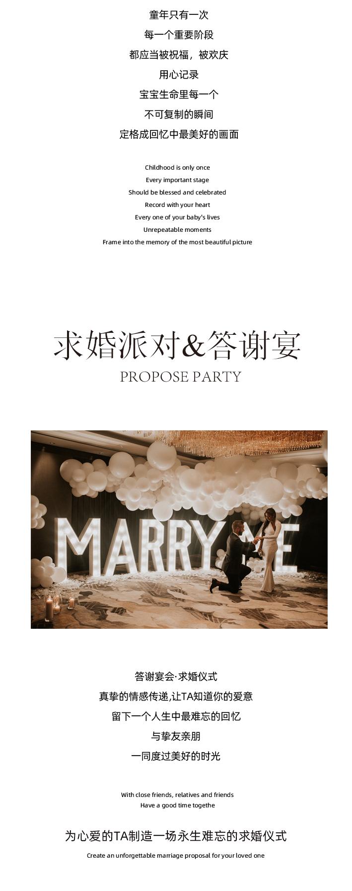 婚礼堂发布:蔡上倾力巨献!全国首创二次元梦幻城堡  第15张