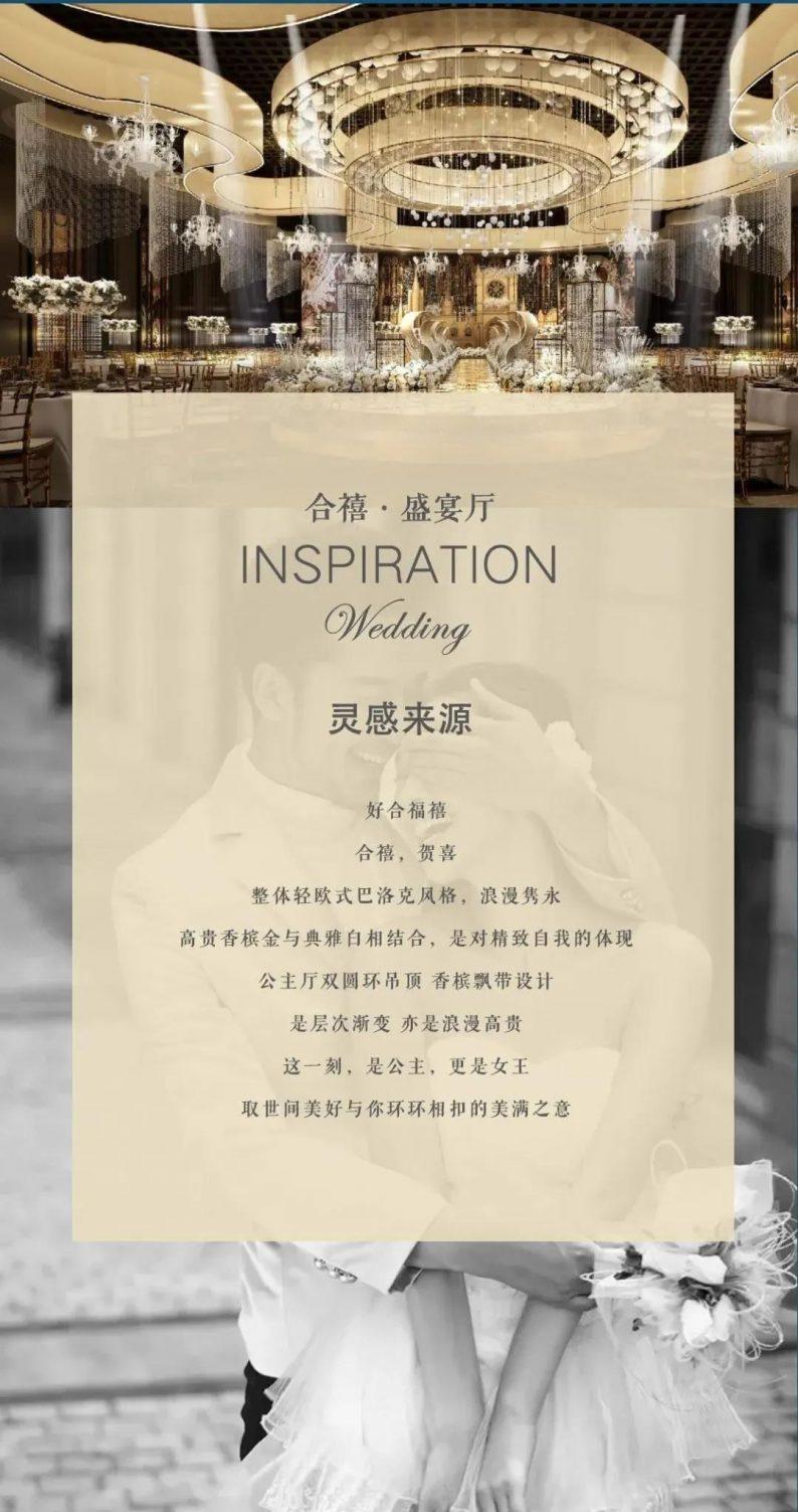 婚礼堂发布:耗资千万!武汉开元大酒店合禧宴会中心  第15张