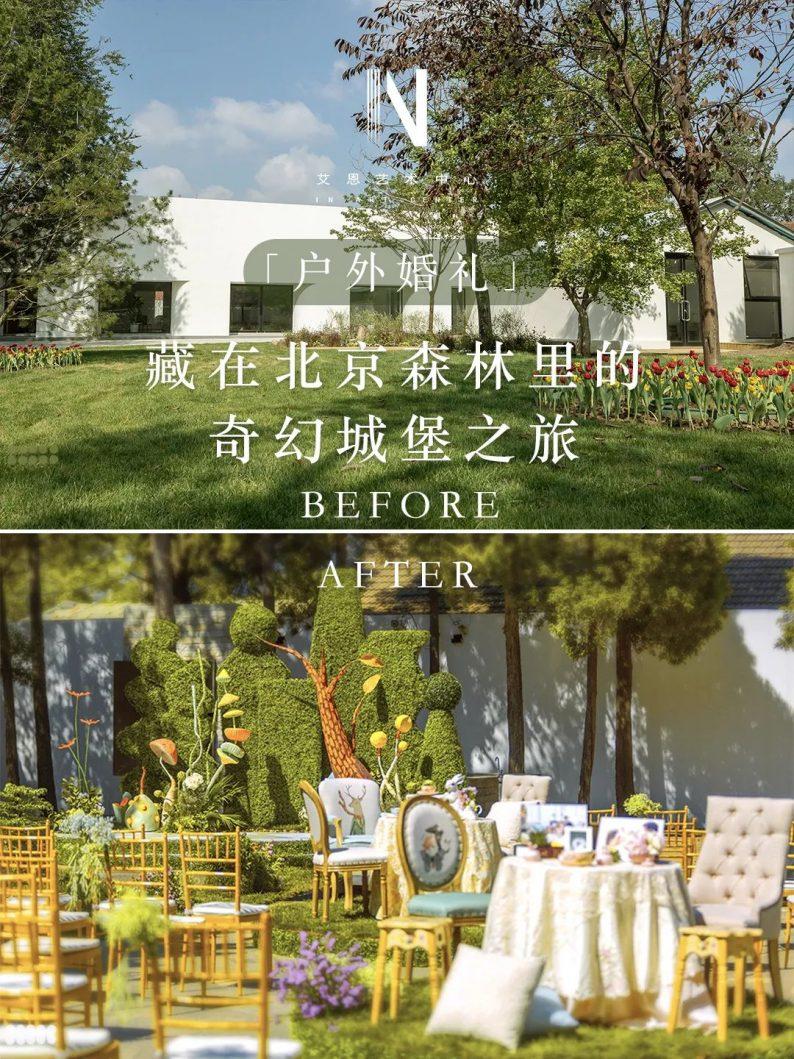 婚礼堂发布:全国打造9个「剧抛式」婚礼场地  第19张