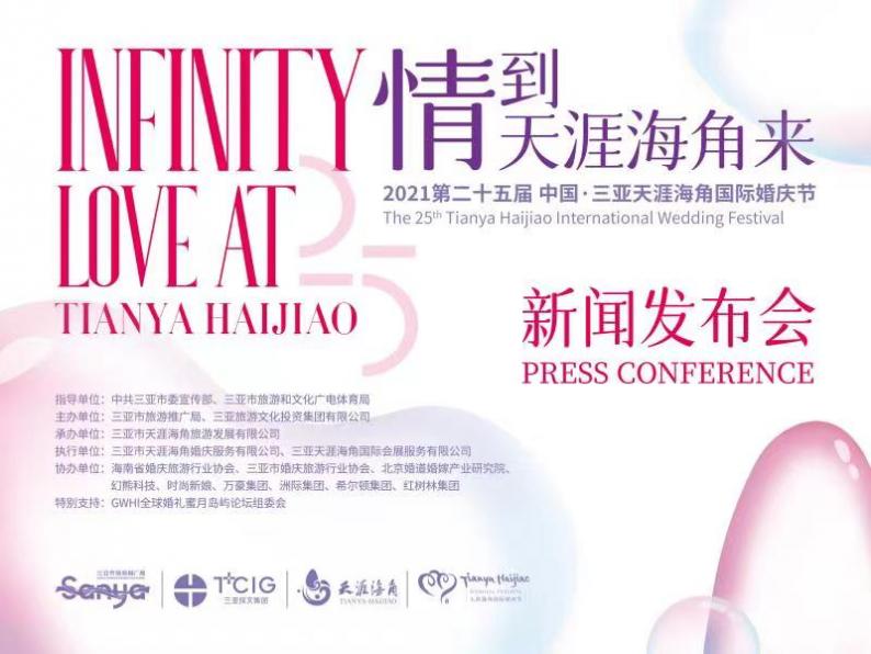 第二十五届三亚天涯海角国际婚庆节,甜蜜起航!
