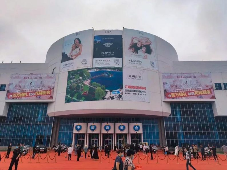 首日3.82亿!中国婚博会北京站商家排行榜出炉