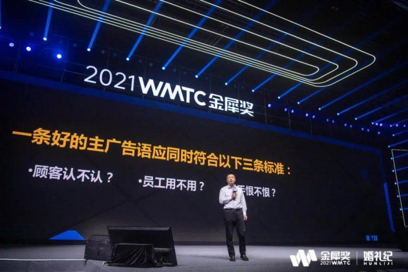 江南春:如何成为消费者心智的首选  第4张