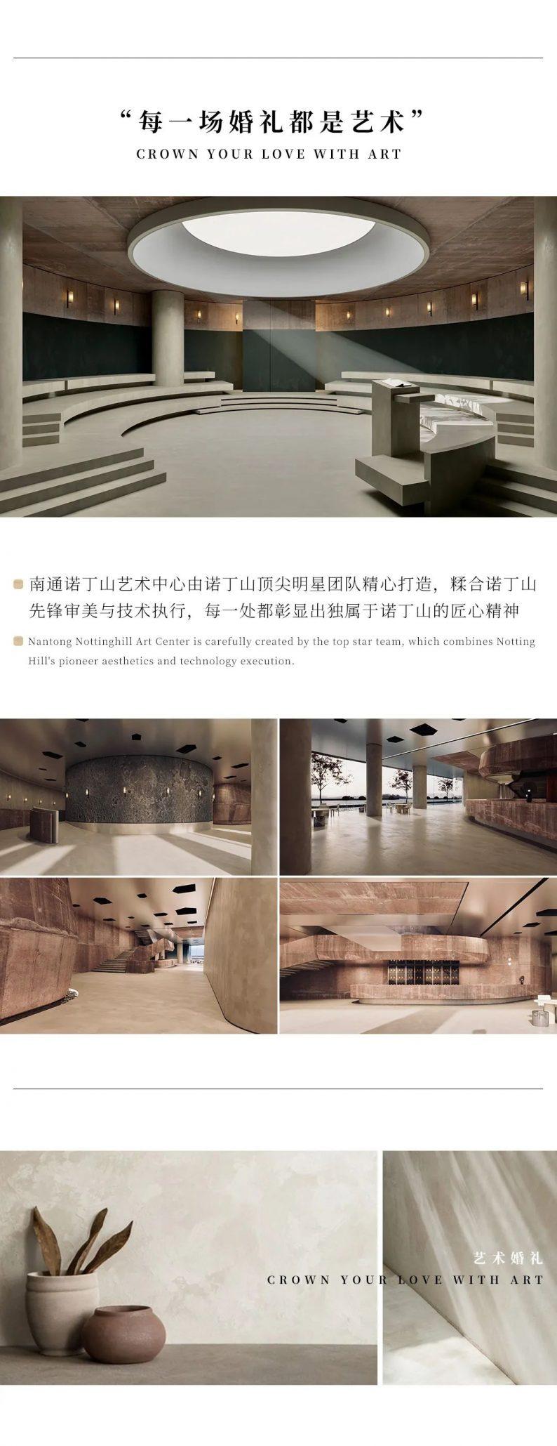 婚礼堂发布:游乐园+艺术婚礼!南通诺丁山艺术中心亮相  第4张