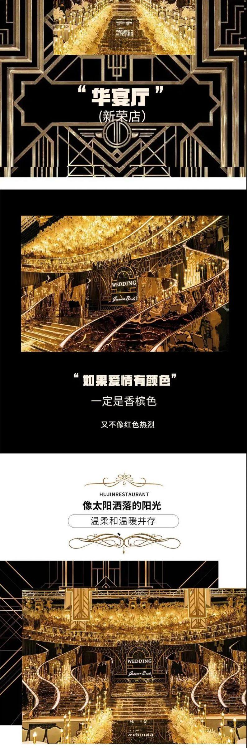 婚礼堂发布:餐饮航母+婚礼堂!打造华中区最大规模宴会厅  第14张