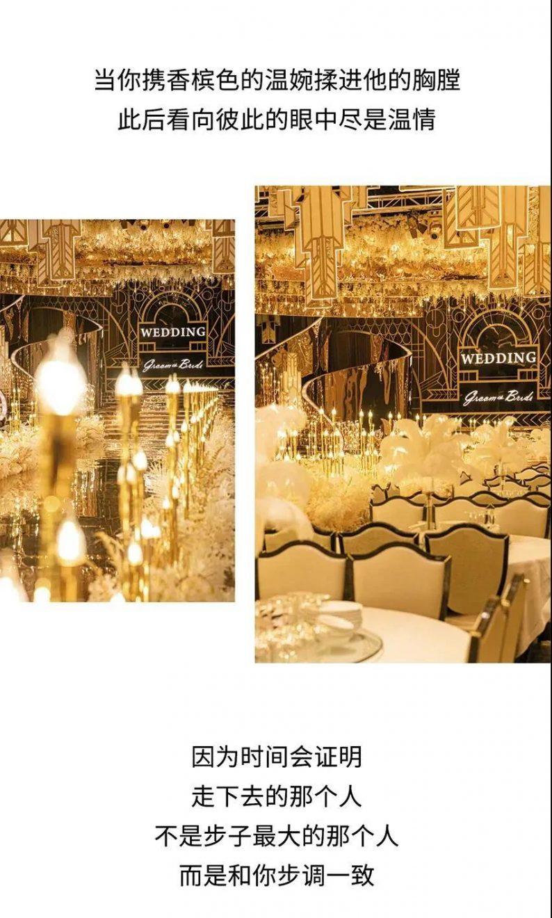 婚礼堂发布:餐饮航母+婚礼堂!打造华中区最大规模宴会厅  第15张