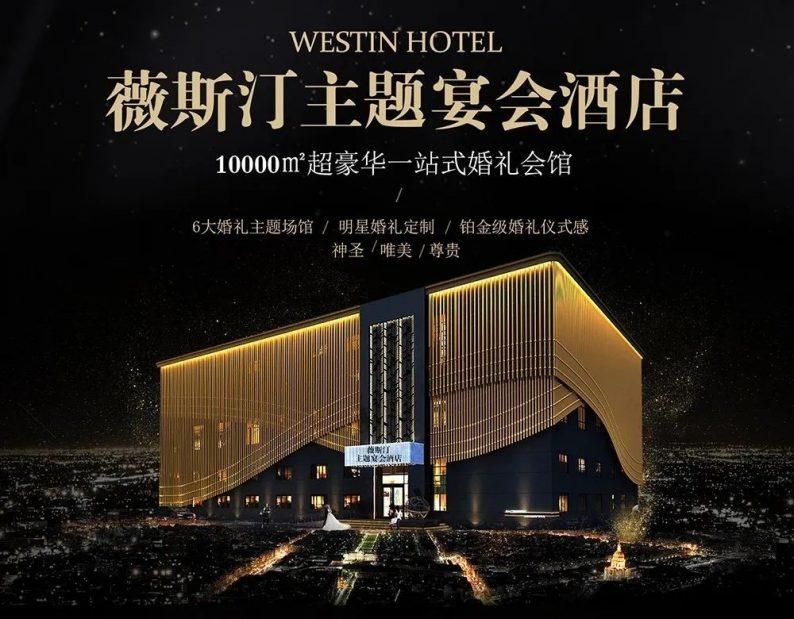 婚礼堂发布:6大宴会厅!1万平超豪华一站式婚礼会馆  第1张