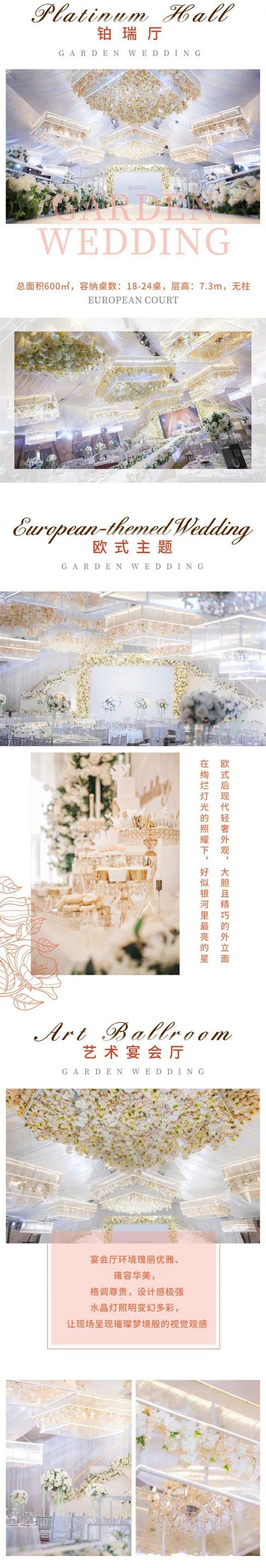 婚礼堂发布:8大场地!华中地区园林式宴会领军者  第8张