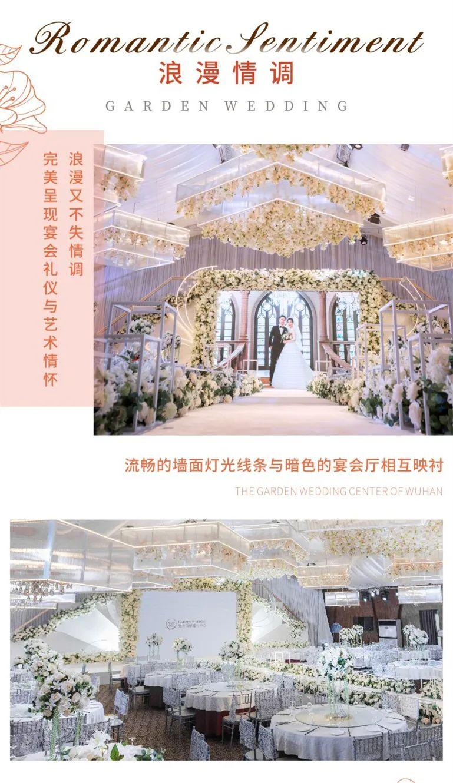 婚礼堂发布:8大场地!华中地区园林式宴会领军者  第9张