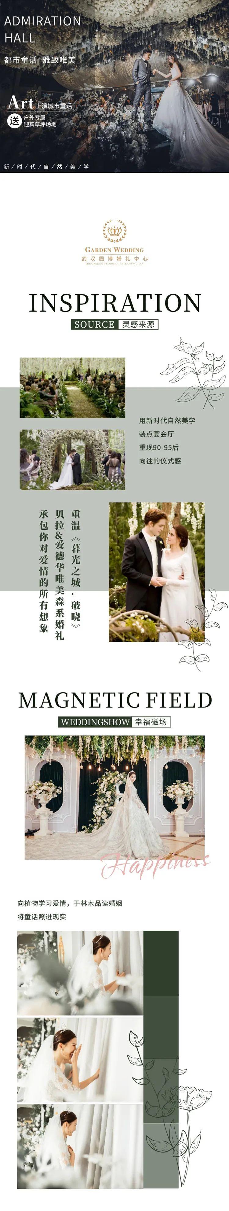 婚礼堂发布:8大场地!华中地区园林式宴会领军者  第10张