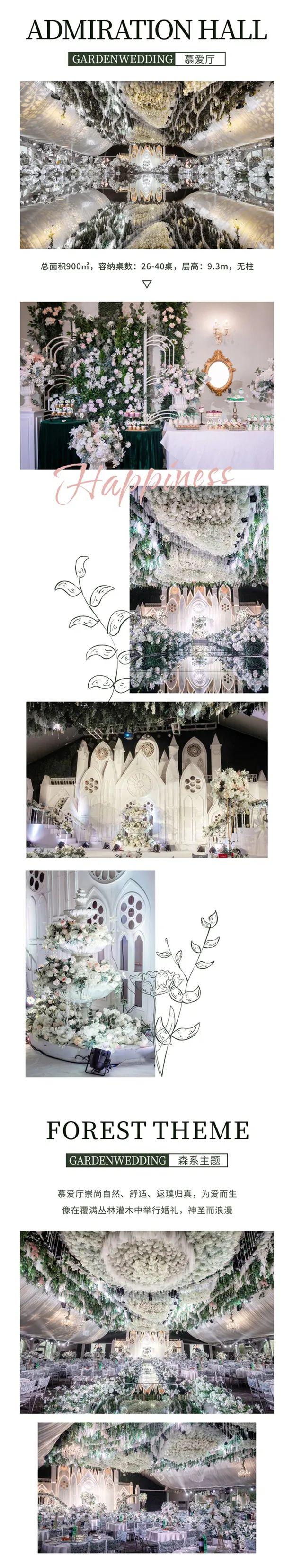 婚礼堂发布:8大场地!华中地区园林式宴会领军者  第11张