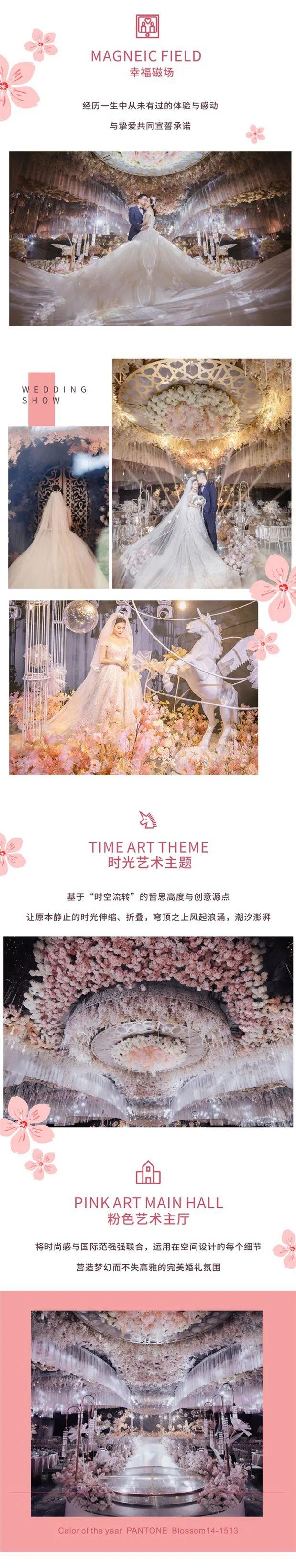 婚礼堂发布:8大场地!华中地区园林式宴会领军者  第14张