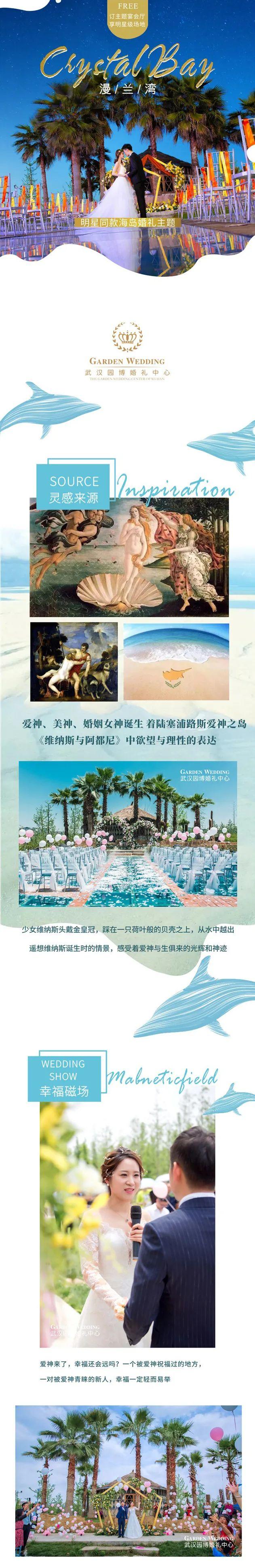婚礼堂发布:8大场地!华中地区园林式宴会领军者  第19张