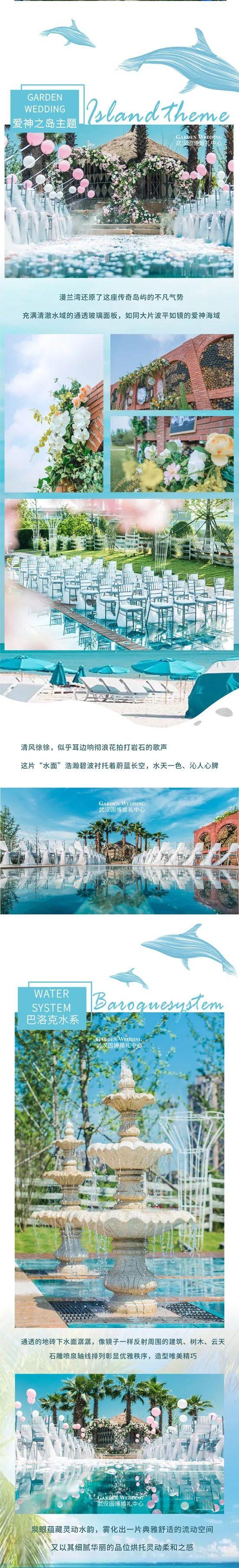 婚礼堂发布:8大场地!华中地区园林式宴会领军者  第20张