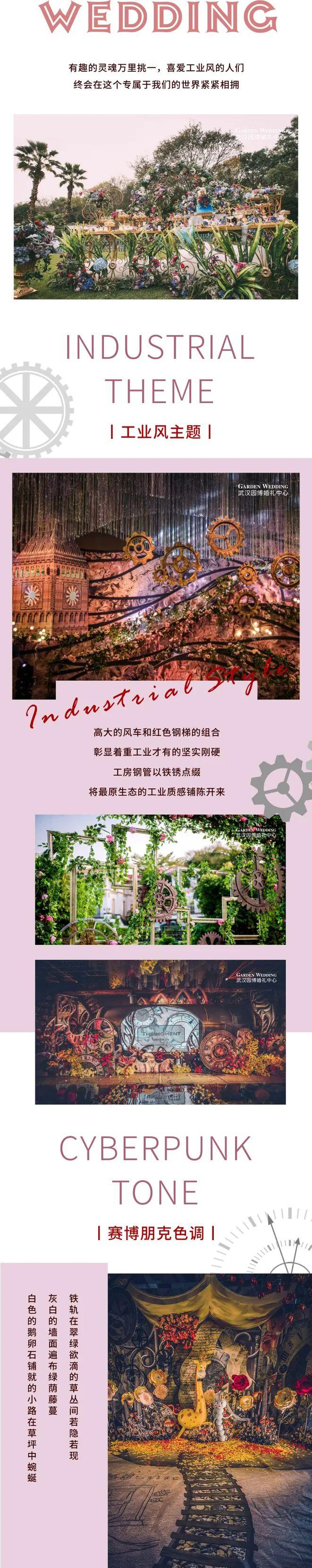 婚礼堂发布:8大场地!华中地区园林式宴会领军者  第23张