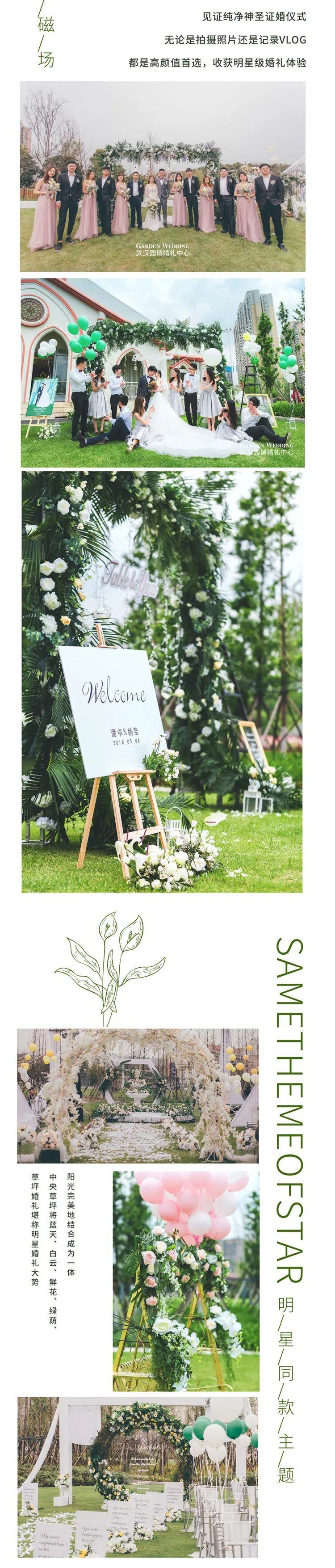 婚礼堂发布:8大场地!华中地区园林式宴会领军者  第26张