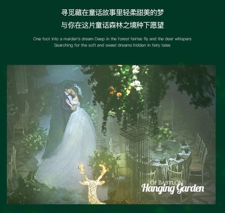 婚礼堂发布:花嫁丽舍全新主题《空中巴比伦》  第6张