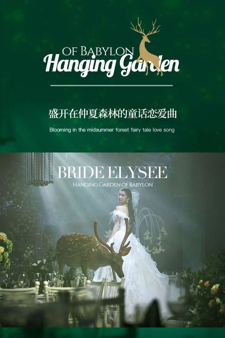 婚礼堂发布:花嫁丽舍全新主题《空中巴比伦》  第7张