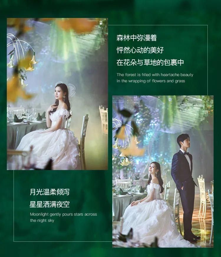 婚礼堂发布:花嫁丽舍全新主题《空中巴比伦》  第8张