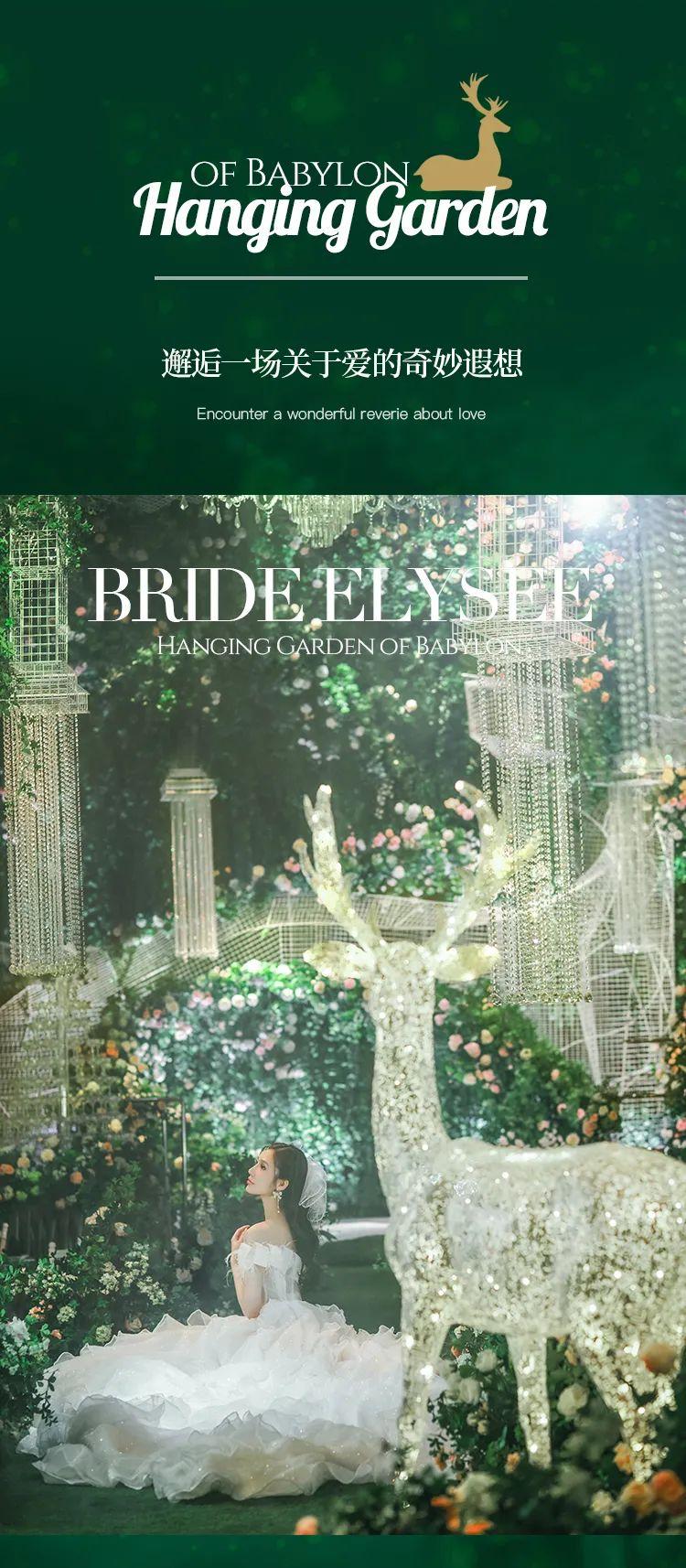 婚礼堂发布:花嫁丽舍全新主题《空中巴比伦》  第10张