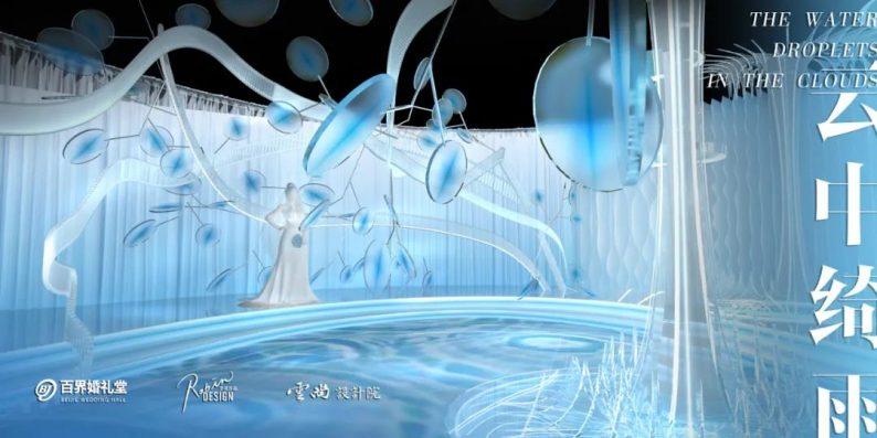 百界设计《云中绮雨》发布,7.28济南道具展开幕  第4张