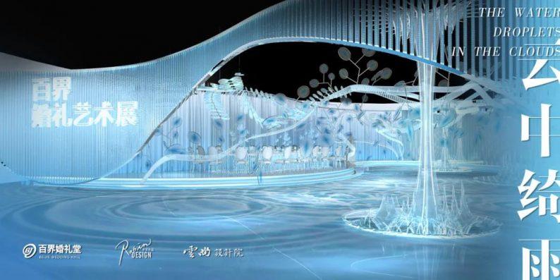 百界设计《云中绮雨》发布,7.28济南道具展开幕  第5张