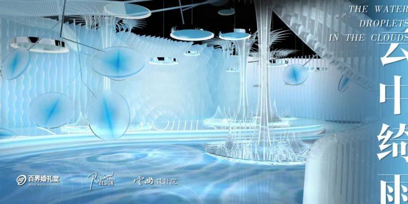 百界设计《云中绮雨》发布,7.28济南道具展开幕  第6张