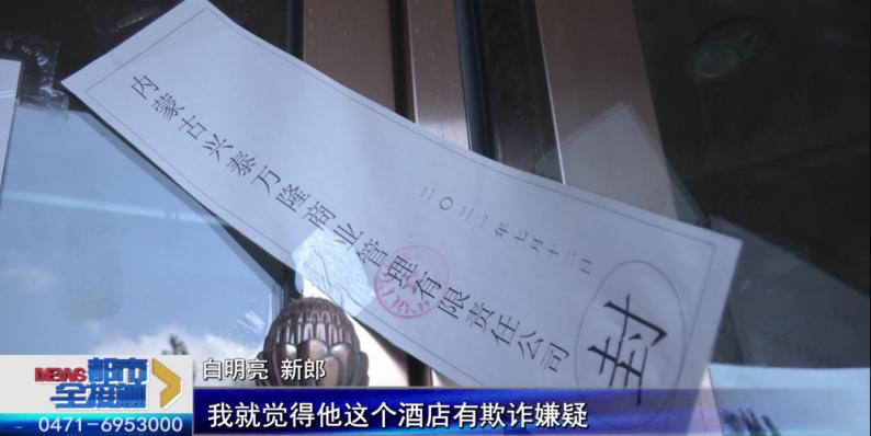 宴会酒店被强制关门,负责人:正在筹钱……  第5张