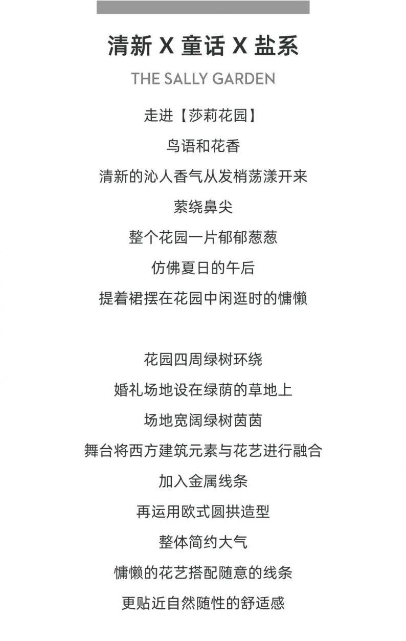 婚礼堂发布:12万方!开放式独享婚宴主题公园  第8张