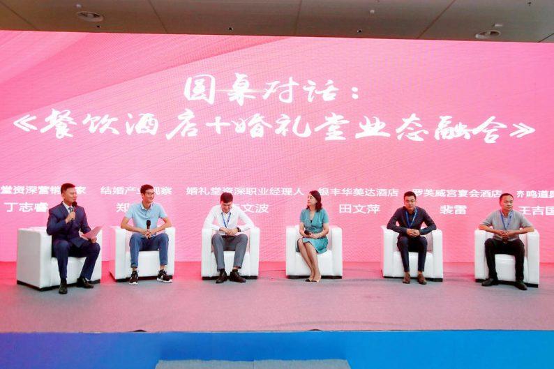 中国(山东)首届婚礼堂行业高峰论坛在济南举办  第2张
