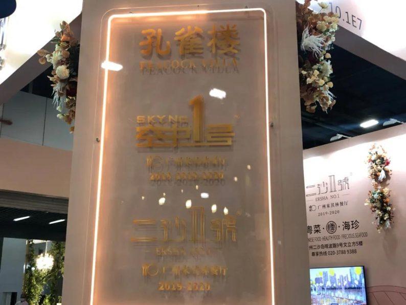 广州收官站!中国婚博会夏季展商家排行榜  第5张