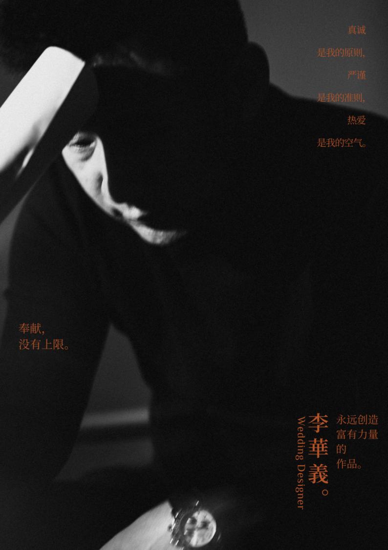 历时百天!设计师李华义缔造中式《琼华神殿》  第2张