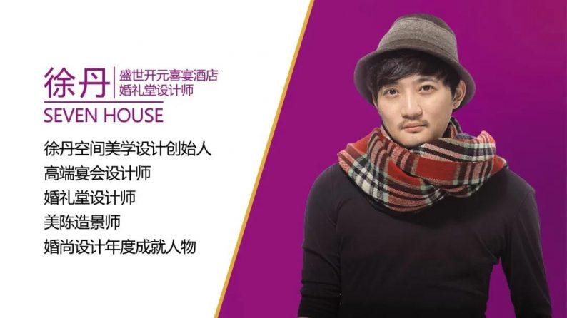 婚礼堂发布:徐丹设计!南阳首家百万级婚礼堂  第4张