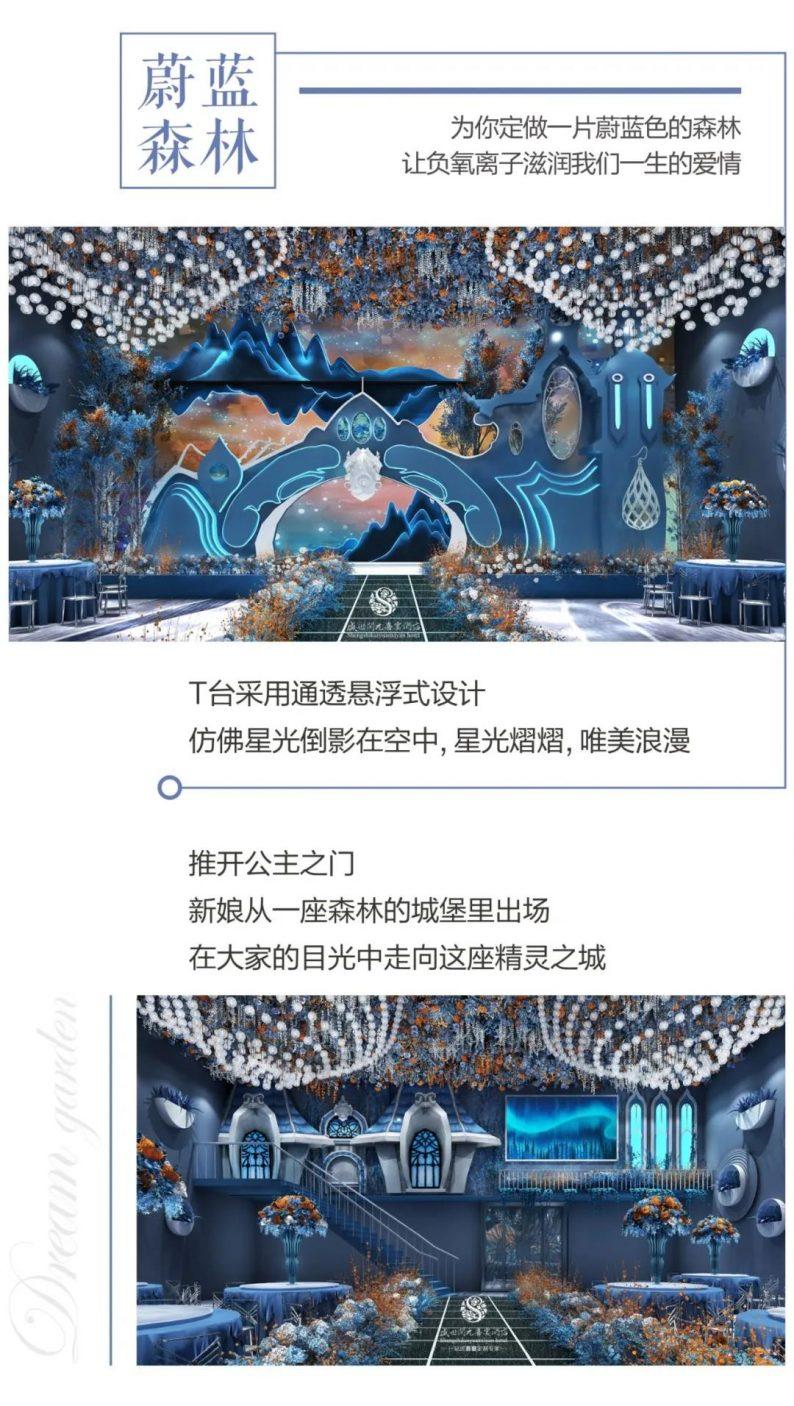 婚礼堂发布:徐丹设计!南阳首家百万级婚礼堂  第6张