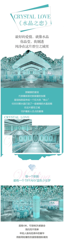 婚礼堂发布:徐丹设计!南阳首家百万级婚礼堂  第7张
