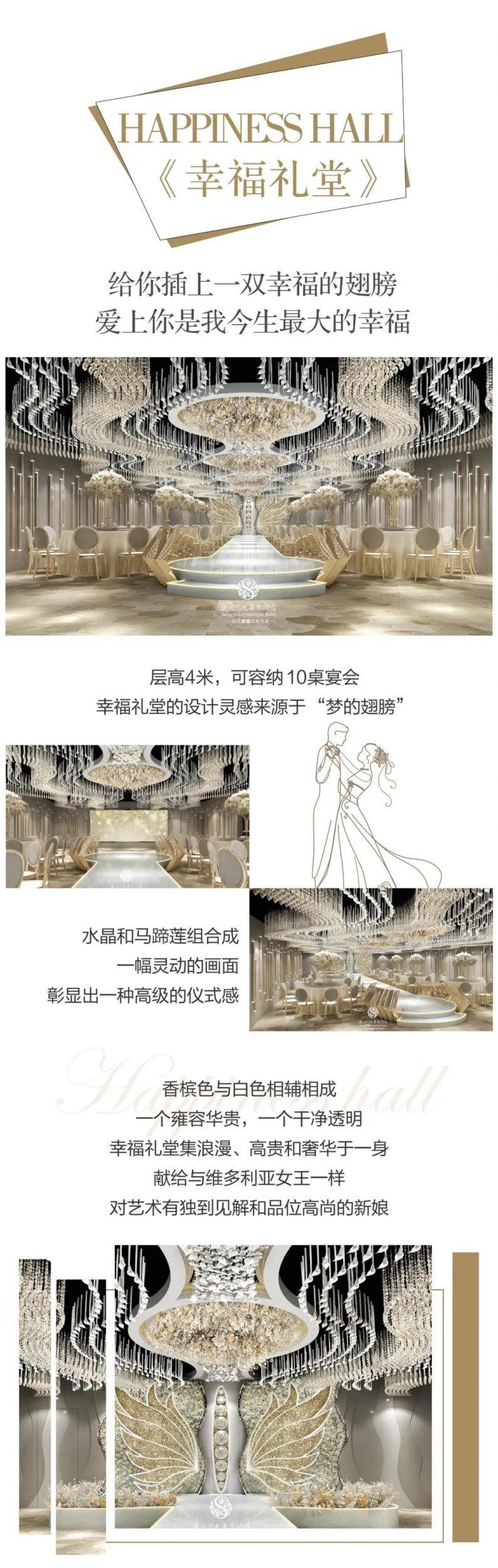 婚礼堂发布:徐丹设计!南阳首家百万级婚礼堂  第8张